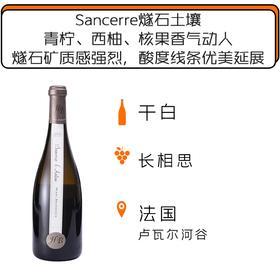 2017年亨利博卢瓦庄园桑榭尔往事白葡萄酒 Famille Bourgeois Sancerre d'Antan Blanc 2017