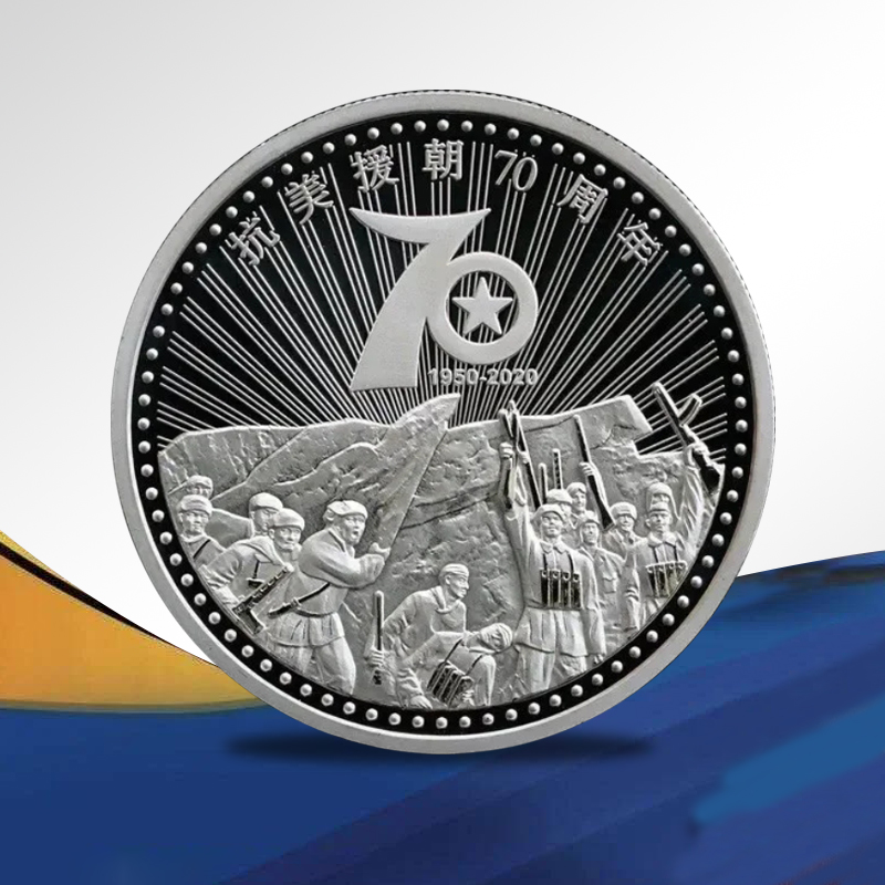 【全款预订】抗美援朝70周年铜镀银纪念章 商品图2