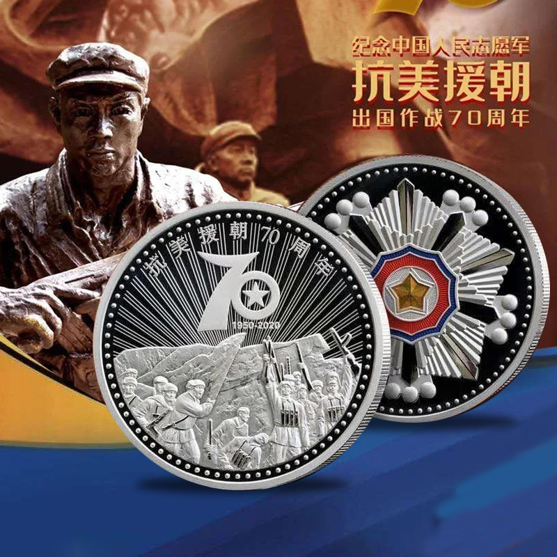 【全款预订】抗美援朝70周年铜镀银纪念章 商品图0