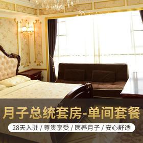 远东医养月子中心 月子总统套房-单间套餐