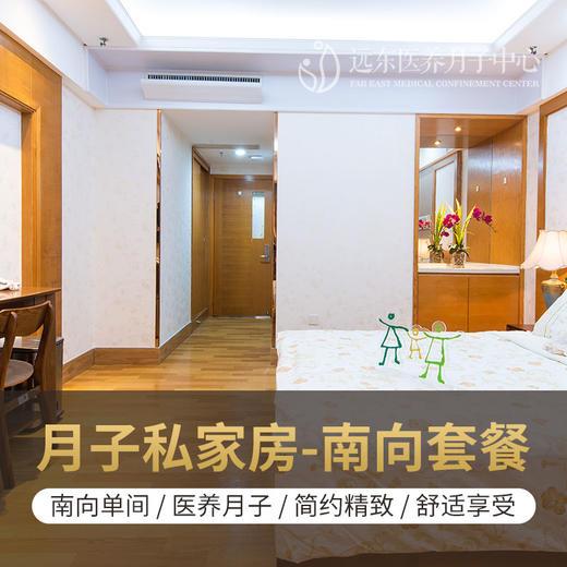 远东医养月子中心 月子私家房-南向套餐 商品图0