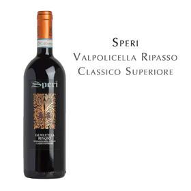 丝柏宁超级经典瓦尔波利里帕索红葡萄酒 法国 Speri Valpolicella Ripasso Classico Superiore Italy
