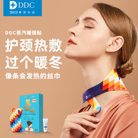 SKG热敷暖颈贴 蒸汽发热 舒缓颈部不适 热敷发热围巾护颈贴