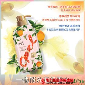 【珠三角包邮】澳宝 橙花白茶沐浴露 500ml/瓶 (10月31日到货)