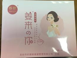 姜歌姜糖颗粒(买2送1)