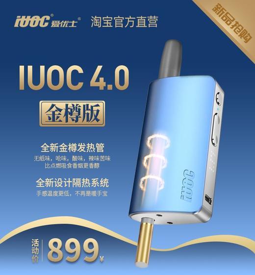 IUOC爱优士4.0金樽版现货电加热烟斗烟具烤烟器加热不燃烧 商品图0