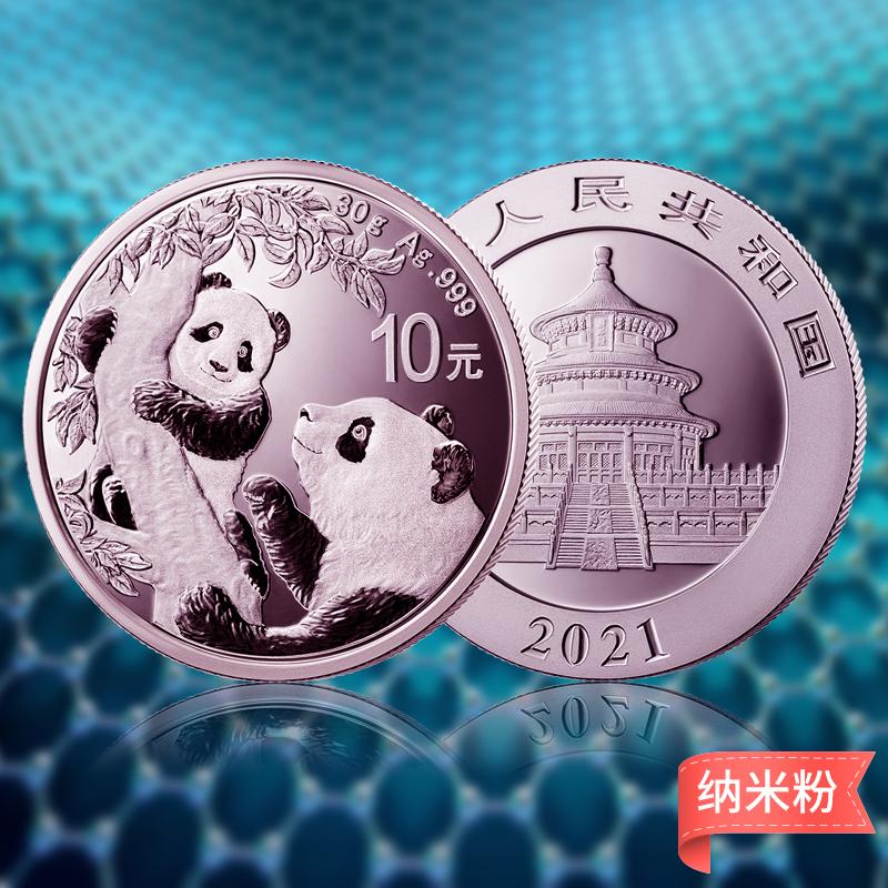 2021年熊猫30克银币(纳米覆膜) 商品图1