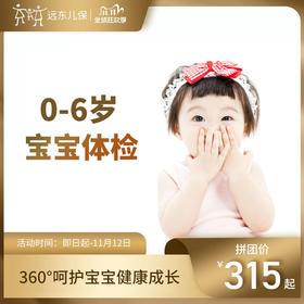 0-6岁儿童体检套餐【免挂号费】-远东罗湖院区-2楼儿保科
