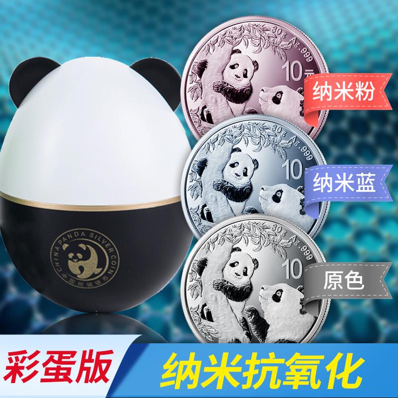 2021年熊猫30克银币(纳米覆膜) 商品图0