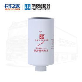 平原奥铃 欧马可 福田时代M3 油水分离器CLX-46H  10微米