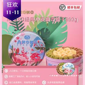 【小花曲奇饼干礼盒装】AKOKO小花曲奇饼干  网红休闲零食 560g礼盒装