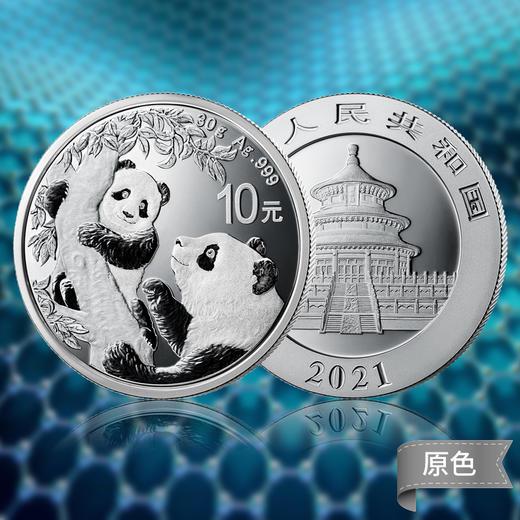 2021年熊猫30克银币(纳米覆膜) 商品图3