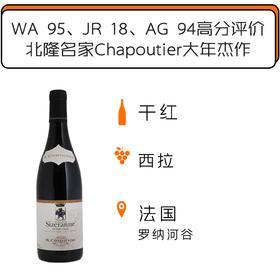 2015年份莎普蒂尔埃米塔日思泽曼宁红葡萄酒 M. Chapoutier Hermitage Monier de la Sizeranne 2015