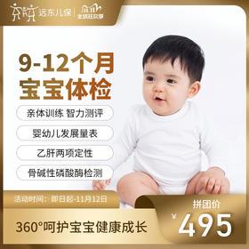 9-12个月宝宝体检套餐【免挂号费】-远东罗湖院区-2楼儿保科