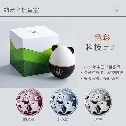 2021年熊猫30克银币(纳米覆膜) 商品图4