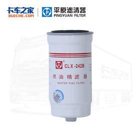 平原 重汽HOWO 悍将柴滤 CLX-242B  4微米