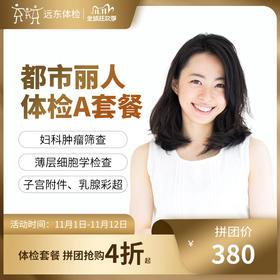 【双11拼团】女性乳腺宫颈健康检查套餐-远东罗湖院区-体检科