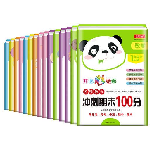 【开心图书】1-6年级上册语数英开心彩绘卷全系列 商品图0