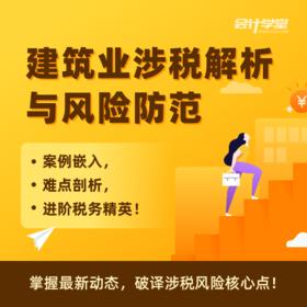 【金蝶专享】建筑业涉税解析与风险防范课程 | 基础商品