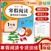 【开心图书】全彩1-6年级寒假阅读+任选价值20元名著 商品缩略图1