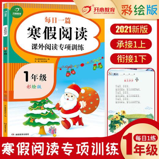 【开心图书】全彩1-6年级寒假阅读+任选价值20元名著 商品图1