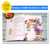 【开心图书】全彩1-6年级寒假阅读+任选价值20元名著 商品缩略图12
