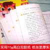 【开心图书】1-6年级上册语数英开心彩绘卷全系列 商品缩略图5
