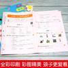 【开心图书】1-6年级上册语数英开心彩绘卷全系列 商品缩略图7