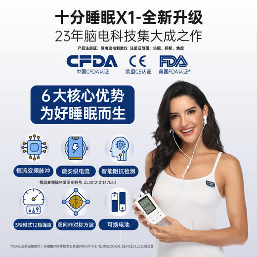 【睡眠仪】十分睡眠x1-治疗失眠、焦虑、抑郁(CFDA认证) 商品图2