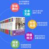 【开心图书】全彩1-6年级寒假阅读+任选价值20元名著 商品缩略图7