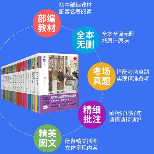 【开心图书】全彩1-6年级寒假阅读+任选价值20元名著 商品图7