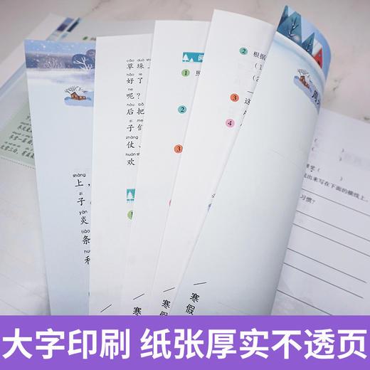 【开心图书】全彩1-6年级寒假阅读+任选价值20元名著 商品图5