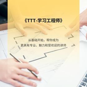 【买一赠一】《TTT-学习工程师》【2020公开课】