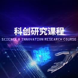 科创研究课程