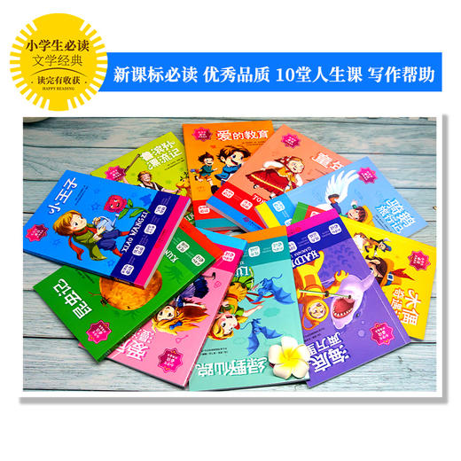 【开心图书】全彩1-6年级寒假阅读+任选价值20元名著 商品图11