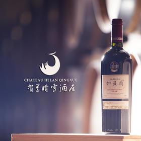 【垂直品鉴门票】探索中国葡萄酒陈年潜力,加贝兰珍藏品鉴会【Tasting Ticket】Exploring the Aging Potential of Jia Bei Lan