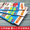 【开心图书】1-6年级上册语数英开心彩绘卷全系列 商品缩略图6