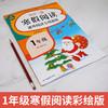 【开心图书】全彩1-6年级寒假阅读+任选价值20元名著 商品缩略图4