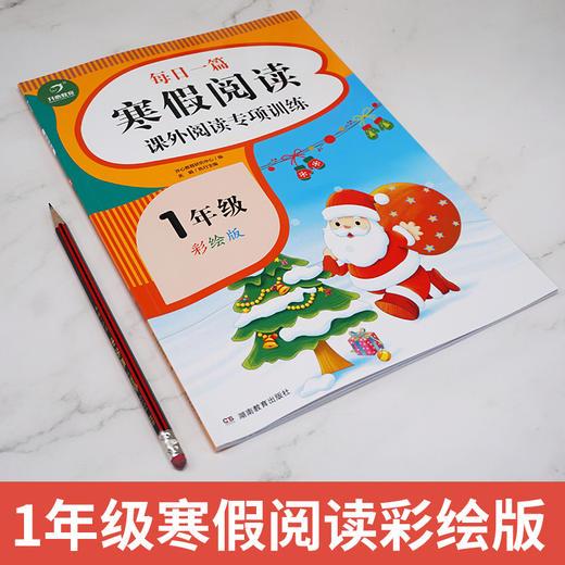 【开心图书】全彩1-6年级寒假阅读+任选价值20元名著 商品图4