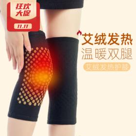 【双十一大促】买一送一【艾绒发热护膝】添加优质艾绒 点阵设计 高弹舒适 不紧勒不易变形 加厚保暖