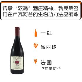 2015年羡鹤飞品丽珠干红葡萄酒 Clau de Nell Cabernet Franc 2015