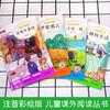 【开心图书】全彩1-6年级寒假阅读+任选价值20元名著 商品缩略图13