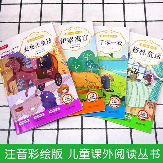 【开心图书】全彩1-6年级寒假阅读+任选价值20元名著 商品图13