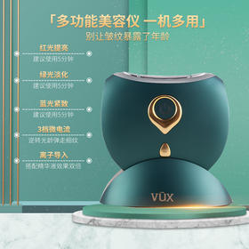 VUX多功能美容仪 祛法令纹眼纹颈纹等神器  提拉紧致淡化嫩白按摩导入仪