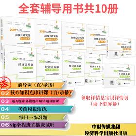 D套餐-2021年度会计专业技术资格考试辅导全10册(不含教材)