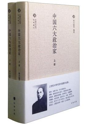 中国文化丛书