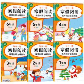 【开心图书】全彩1-6年级寒假阅读+任选价值20元名著