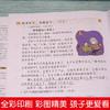 【开心图书】1-6年级上册语数英开心彩绘卷全系列 商品缩略图4