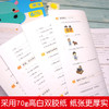 【开心图书】1-6年级上册语数英开心彩绘卷全系列 商品缩略图8
