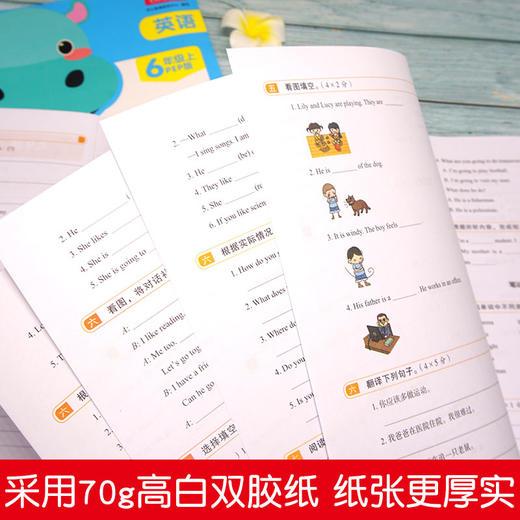 【开心图书】1-6年级上册语数英开心彩绘卷全系列 商品图8